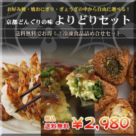選べる詰め合わせ!京都どんぐりの味よりどりセット