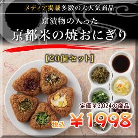 お買い得!特別価格・京漬物の入った京都米の焼おにぎり20個入り