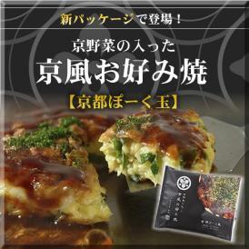 京野菜の入った京風お好み焼 京都ぽーく玉