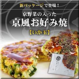 京野菜の入った京風お好み焼 いか玉