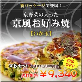 京野菜の入った京風お好み焼 いか玉30枚セット