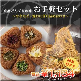 京都どんぐりの味 お手軽セット