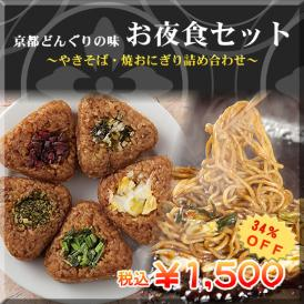 京都どんぐりの味 お夜食セット