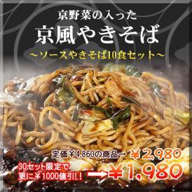 京野菜の入った京風やきそば ソースやきそば10食セット