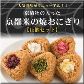 京漬物の入った京都米の焼おにぎり15個入