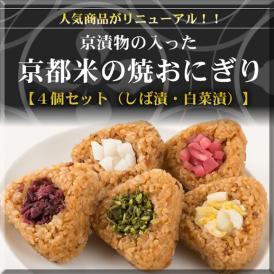 京漬物の入った京都米の焼おにぎり4個入(しば漬・白菜漬)