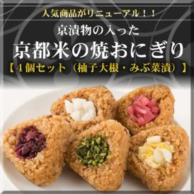 京漬物の入った京都米の焼おにぎり4個入(柚子大根・みぶ菜漬)