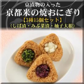 京漬物の入った京都米の焼おにぎり3種15個入