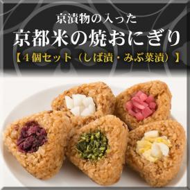 京漬物の入った京都米の焼おにぎり4個入(しば漬・みぶ菜漬)