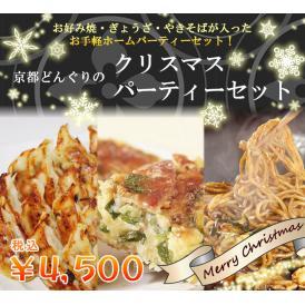 京都どんぐりのクリスマスパーティセット