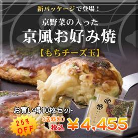 京野菜の入った京風お好み焼 もちチーズ玉10枚セット