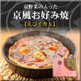 京野菜の入った京風お好み焼 えびイカ玉
