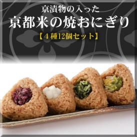 京漬物の入った京都米の焼おにぎり4種12個入