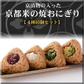 京漬物の入った京都米の焼おにぎり4種40個入