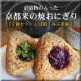 京漬物の入った京都米の焼おにぎり2個入(しば漬・みぶ菜漬)