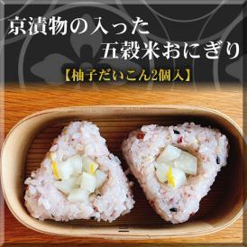 京漬物の入った五穀米おにぎり2個入(柚子だいこん)