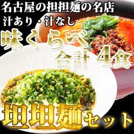 味比べ汁有り・汁無し坦々麺各2食入り【合計4食】