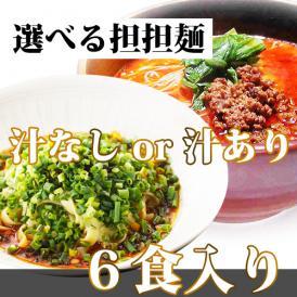選べる坦々麺6食入り