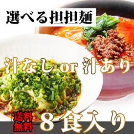 選べる坦々麺8食入り 送料無料
