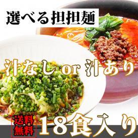 選べる坦々麺18食入り 送料無料