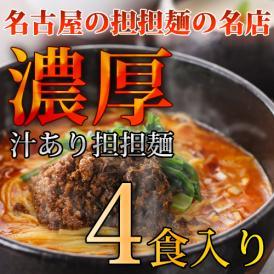 濃厚汁有り坦々麺4食入り