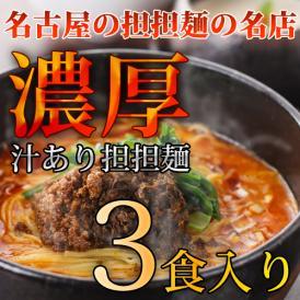 濃厚汁有り坦々麺3食入り