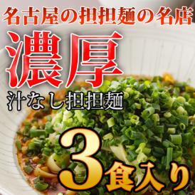 濃厚汁無し坦々麺3食入り