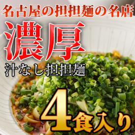 濃厚汁無し坦々麺4食入り