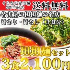 3周年記念!坦々麺3食分《汁あり2/汁無し1》送料無料