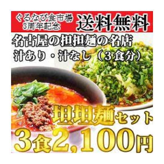 3周年記念!坦々麺3食分《汁あり2/汁無し1》送料無料01