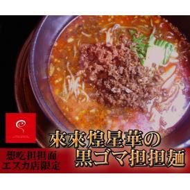 【60食限定】黒ゴマ坦々麺3食入り