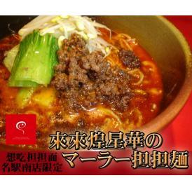 【確認】マーラー坦々麺3食入り60食限定