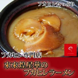 【数量限定】【母の日】フカヒレラーメン2食入り