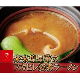 【数量限定】【送料無料】フカヒレ姿煮ラーメン2食入り