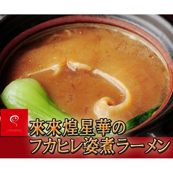 【数量限定】【送料無料】フカヒレ姿煮ラーメン2食入り01