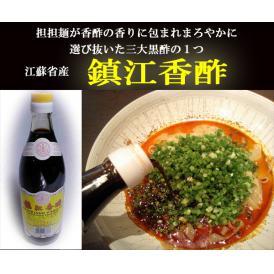 坦々麺のために選び抜いた黒酢鎮江香醋