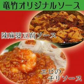【ぐるなびSALE】【半額】【竜竹】陳麻婆豆腐とエビチリソースのタレ!【数量限定】 各3本入り