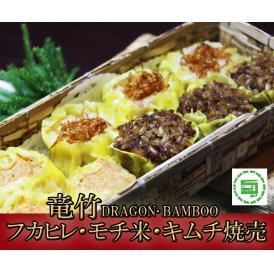 【送料無料】【期間限定】フカヒレ・もち米・キムチ焼売1パック各3個入り合計9個実店舗竜竹の人気シュウマイ
