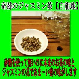【メール便送料無料】 奇跡のジャスミン茶【白龍珠】100g