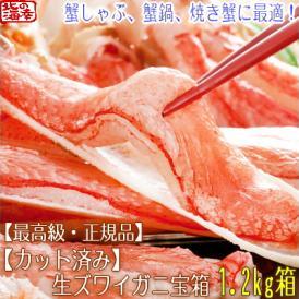 ポーション ズワイガニ(カット済)1.2kg宝箱セット(生 北海道直送 蟹鍋 蟹しゃぶ 剥き身)甘味が断然違う!ギフトにも大好評、高評価ありがとうございます!