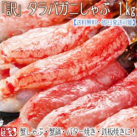 ポーション(訳あり)5L タラバガニ 1kg(生 北海道直送 蟹鍋 蟹しゃぶ 剥き身 かにしゃぶ)甘味が断然違う!ギフトにも大好評、高評価ありがとうございます!
