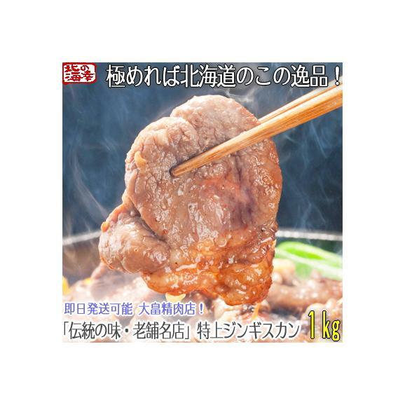 ジンギスカン 羊肉 最高級マトン 1kg(北海道 特上厳選 味付き 肉7:タレ3 老舗大畠精肉店)秘伝の味付け、ギフトにも大好評、高評価ありがとうございます!01