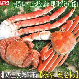 カニセット(北海道 三大蟹宝箱)根室 2kg (最高級 かにセット ボイル)タラバガニ 毛ガニ ズワイガニを厳選、ギフトにも大好評、高評価ありがとうございます!