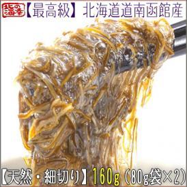がごめ昆布 ガゴメ昆布 細切り 刻み 160g(北海道 道南産 天然 きざみ 納豆昆布 北海道産)アルギン酸 ヨウ素 鉄分など多く含有。高評価ありがとうございます!