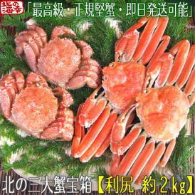 カニセット(北海道 三大蟹宝箱) 利尻 2kg(最高級 かにセット ボイル済) 毛ガニ ズワイガニを厳選! ギフトにも大好評、高評価ありがとうございます!