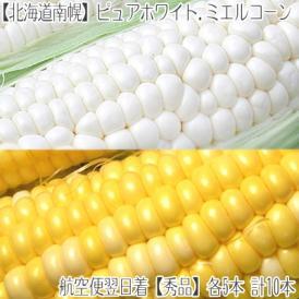 北海道 ピュアホワイト ミエルコーン 2種 10本セット(北海道産 トウモロコシセット 350g前後 南幌)食べ比べ ギフトにも大好評、高評価ありがとうございます!