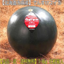 でんすけすいか 北海道産(良品)大玉 8kg前後(北海道 当麻産 訳あり デンスケスイカ)糖度が高く上品な甘味!ギフトにも大好評、高評価ありがとうございます!