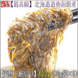 がごめ昆布 ガゴメ昆布 細切り 刻み 400g(北海道 道南産 天然 きざみ 納豆昆布 北海道産)アルギン酸 ヨウ素 鉄分など多く含有。高評価ありがとうございます!