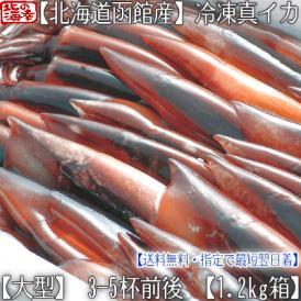 北海道 函館産 特大 スルメイカ(3-5杯)1.2kg箱(船上急速冷凍品)お刺身 塩辛 いか焼きに大好評 冷凍生イカ、ギフトに大好評、高評価ありがとうございます!