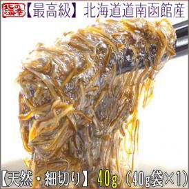 がごめ昆布 ガゴメ昆布 細切り 刻み 40g(北海道 道南産 天然 きざみ 納豆昆布 北海道産)アルギン酸 ヨウ素 鉄分など多く含有。高評価ありがとうございます!
